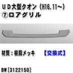 ロアグリル 日産UD大型 クオン(H16.11〜) ※樹脂メッキ 交換式 [3122150]