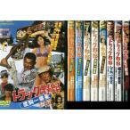 DVD トラック野郎 全巻(10本)セッ�