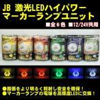 JB 激光LEDハイパワーマーカーランプユニット 1個 全6色 12V/24V共用 最高クラスの明るさ電球と交換するだけでLEDマーカーに 6141381-386