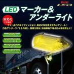信頼の小糸製1年保証付LEDマーカー&アンダーライト 全3色 DC24V専用 SMLUL-24Y_24B_24G
