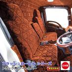 [受注制作] 雅 車種専用シートカバー フラッシュローレル 日野大型 NEWプロフィア(グランドプロフィア)用