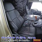 雅 車種専用シートカバー グランドダイヤプレミアム ●運転席用 ふそう大型 NEWスーパーグレート用