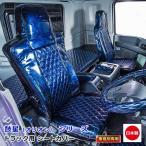 [受注制作] 雅 車種専用シートカバー オリオン シングルカラー 日野大型 NEWプロフィア(グランドプロフィア)用