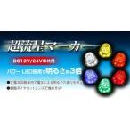 【ヤック】 超流星LEDマーカー 12/24V共用 全11色