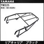 ヤマハ TW225 リアキャリア ブラック 新品 YAMAHA 純正タイプ 外装 黒 カスタムパーツ リアラック 荷台 TW 専用設計