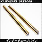 フロントフォーク インナーチューブパイプ  GPZ900R ゴールド