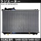 セルシオ UCF30 UCF31 ラジエーター ラジエター AT車 トヨタ 純正互換部品 新品