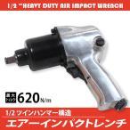 1/2 ツインハンマー エア インパクトレンチ 620NM 5段階トルク