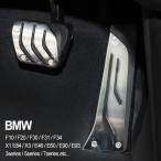 BMW F10 X3 E46 E60 E90 E93 アルミペダル 穴開け不要 カバー