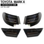 マークX 130 後期 LED テールランプ スモーク LEDファイバー テール マークX GRX130 後期 130系 後期 トヨタ マークX TOYOTA マークX