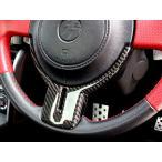 トヨタ 86 BRZ カーボン ステアリングジャケット カスタムパーツ インテリアカバー センタートリムカバー MOS製 カーボン インテリアパネル DBA-ZN6 DBA-ZC6