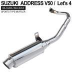 アドレスV50 マフラー CA41A レッツ4 CA42A スポーツ ステンレス スズキ SUZUKI O2センサーなしモデル ADDRESS LET'S4 ボアアップ カスタム マフラー