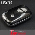 レクサス 純正適合 初期 スマートキーカバー 高級仕上ブラックパール LEXUS スマートキーケース 保護カバー レクサス用 鍵 キーレス キーレスカバー キーケース