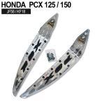 ホンダ 新型PCX ステンレス ステップボード PCX パーツ PCX125 PCX150 JF56 KF18 フロアパネル フロアボード ステンレス PCX125 14.4〜 PCX150 14.5〜