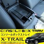 日産 新型 エクストレイル T32 NT32 センターコンソール ボックス 収納 トレイ アームレスト トレー X-TRAIL カスタム パーツ アクセサリー 小物入れ