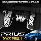 トヨタ プリウス プリウスα 30系 40系 アルミペダル 4点セット アルミ製 スポーツペダルプレート アクセル ブレーキ フットレスト パーキングペダル