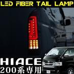 ハイエース 200系 LEDテールランプ LEDファイバー フルLED テールライト 純正交換 外装 カスタム パーツ 全年式 標準 ワイド 前期 後期 1型 2型 3型 4型