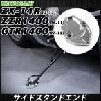 KAWASAKI ZZR1400 ZX-14R GTR1400 サイドスタンド エンド スタンドプレート エンドガード サイドステップ スタンドホルダー CNC