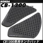HONDA CB1300SF SC54 ニーグリップパッド タンクパッド タンクプロテクター ニーグリップラバー タンクパット タンクガード ニーグリッパー