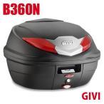 GIVI リアボックス トップケース モノロックケース 36L B360N ベース付 カラー 未塗装ブラック 高品質 バイク用ボックス テールボックス ジビ