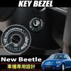 VW ニュービートル キーベゼル ブラック キー シリンダー カバー キャップ  カスタム パーツ フォルクスワーゲン キー イグニッション リング