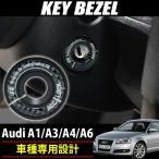 Audi アウディ A4 A3 A1 スポーツ キーベゼル ブラック キー シリンダー カバー キャップ  カスタム パーツ キー イグニッション リング アクセサリー グッズ