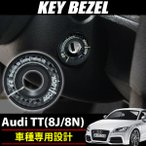 Audi アウディ TT 8J 8N スポーツ キーベゼル ブラック キー シリンダー カバー キャップ  カスタム パーツ キー イグニッション リング アクセサリー グッズ