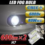 CREE製 LEDバルブ H7型 フォグランプ 80W 6000K ホワイト 2個set プロジェクター レンズ ハイパワーバルブ CREE社XB-Dチップ 16連 フォグバルブ 白 2球セット