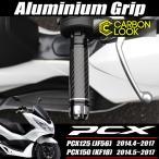 PCX125 PCX150 JF56 KF18 新型 PCX カーボン グリップ アルミハンドル バーエンド カスタム グリップ カスタム パーツ ホンダ グリップ交換
