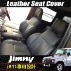 ジムニー JA11 シートカバー 1台分セット 本革調 パンチング PVCレザーシートカバー カスタム パーツ 運転席 助手席 背面収納ポケット付き 純正シート対応