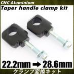 テーパーハンドル用 ハンドルクランプ 22.2mm - 28.6mm ラバーマウント用 ハンドルポスト ブラック バーハンドル 変換クランプキット