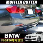 BMW F20 F30 マフラーカッター ステンレス製 116i 118i 120i 320i 328i チタン焼き色 Mスポーツ 外装 カスタム パーツ ドレスアップ