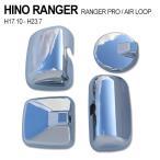 HINO 4t レンジャー エアループ