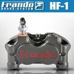 Frando キャリパー HF-1 スモール4ポットラジアルマウントキャリパー ハードアルマイト HF1  フランドー ブレーキキャリパー 高性能 対向4ポッド