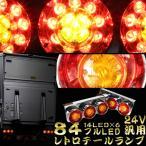 トラックテール 丸型 3連 ロケット テール 赤黄 トラック用 小型 中型 24V LEDテールランプ 左右セット リアコンビネーションランプ 赤橙