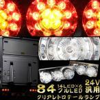 トラックテール 丸型 3連 ロケット テール クリア トラック用 小型 中型 24V LEDテールランプ 左右セット リアコンビネーションランプ 白