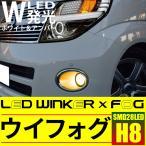 LEDフォグ H8 2色発光 ウインカーターンフォグ ウイフォグ ツインカラー フォグランプ 32W LEDバルブ デイライト フォグ ホワイト アンバー 黄 イエロー