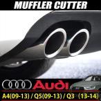 アウディ Audi A4 Q5 Q3 マフラーカッター 2本セット テールパイプフィニッシャー ステンレス 鏡面仕上げ