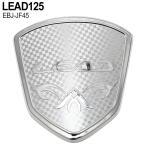 ホンダ リード125 JF45 外装 メッキ フューエルリッド カバー HONDA LEAD125 カウル フェンダー用