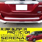 セレナ C27 リア バンパー カバー キッキング プレート ハイウェイスター ステンレス ステップ パーツ プロテクター 外装パーツ