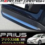 プリウス 50系 A S E リア バンパー ロア ガーニッシュ カバー 外装 鏡面 クローム メッキ ロワ カバー ZVW50 ZVW51 ZVW55