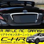 C-HR トヨタ リアライセンス ナンバープレート ガーニッシュ カバー 外装 メッキ カスタムパーツ プロテクター CHR ZYX10 NGX50