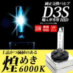 HID D3S 35W 6000K ホワイト 2個セット 高品質 輸入車専用 純正交換 HIDバルブ ヘッドランプ 車検対応 キセノン ディスチャージ ヘッドライト