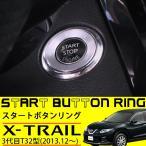 エクストレイル T32型 エンジン スイッチ プッシュ スタート ボタン スターター リング カバー シルバー 純正適合 内装 カスタム パーツ