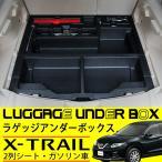 エクストレイル T32型 ラゲッジ トランク インナー 収納 ボックス トレイ ケース インナーボックス 物入れ 純正適合 内装 物置