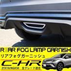 C-HR トヨタ リア リフレクターガーニッシュ フォグカバー 外装 メッキ カスタムパーツ CHR ZYX10 NGX50 CHR ドレスアップ パーツ