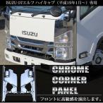 07エルフ ハイキャブ メッキ コーナーパネル トラックパーツ トラック部品 外装 カスタム パーツ 純正適合 トラック用品