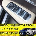 レクサス RX 200t 450h ドア ウインドウ スイッチパネル カバー インテリアパネル ガーニッシュ 純正適合 内装 アクセサリー カスタムパーツ