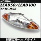 HONDA LEAD 50 100 純正互換 ヘッドライト AF48 JF06 ヘッドランプ レンズ バイク用 外装 社外品 パーツ ヘッドライト関連 補修用
