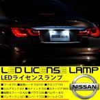 日産 LED ライセンスランプ 2個セット 6500K 白色 ライト エルグランド E51 フーガ Y51 後期 ローレル C35 シーマ Y33 Y51 LEDナンバー灯 純正交換